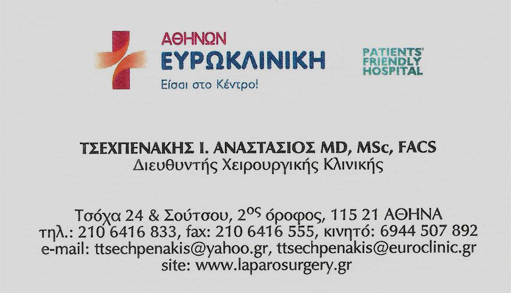 Αναστάσιος Τσεχεπενάκης, MD,MSC,FACS. Διευθυντής, Τμήμα Γενικής Χειρουργικής, Ευρωκλινική Αθηνών