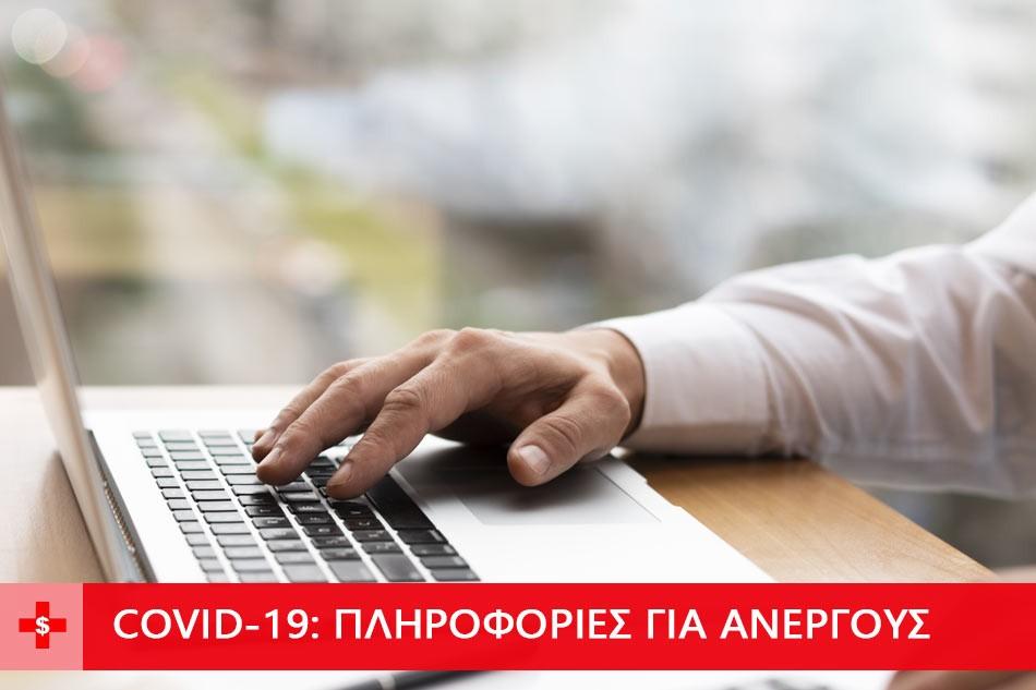 COVID-19: Πληροφορίες για ανέργους