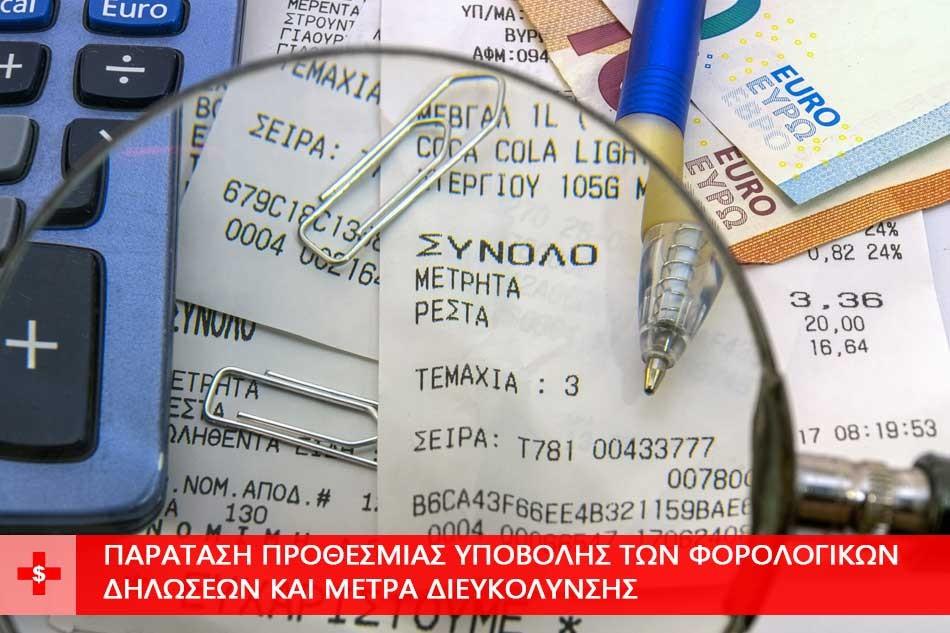 forologika-2020