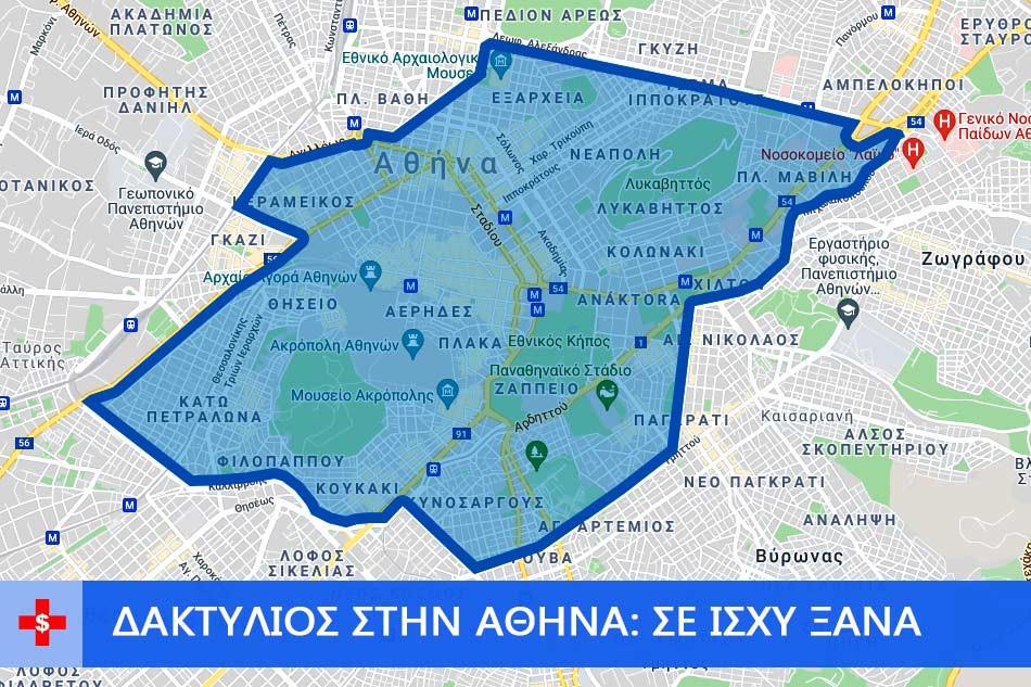 Δακτύλιος στην Αθήνα: σε ισχύ ξανά
