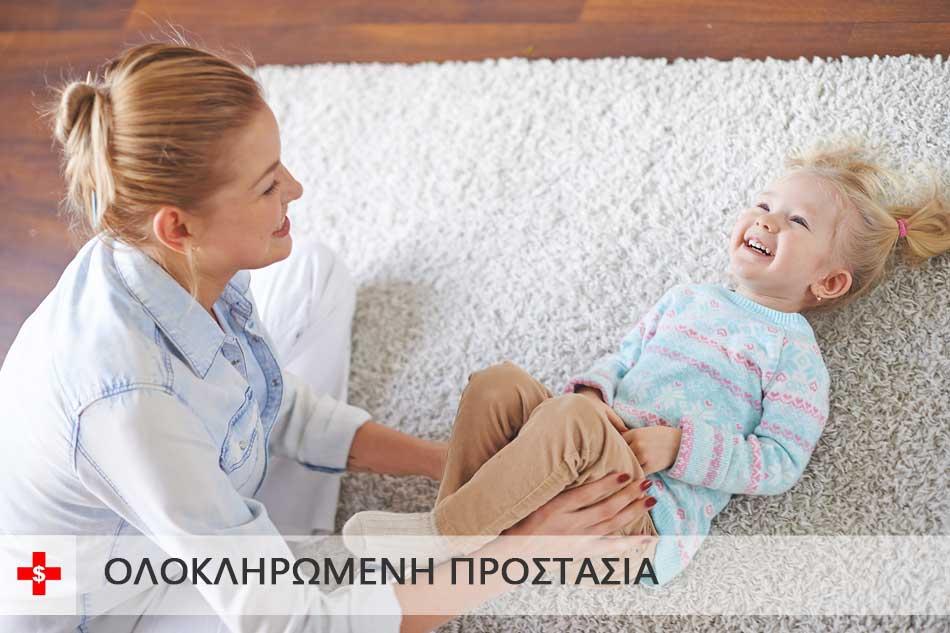 ΟΛΟΚΛΗΡΩΜΕΝΗ ΠΡΟΣΤΑΣΙΑ: Πρόγραμμα υγείας